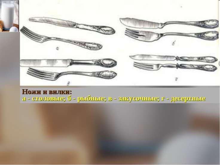 Ножи и вилки: а - столовые; б - рыбные; в - закусочные; г - десертные