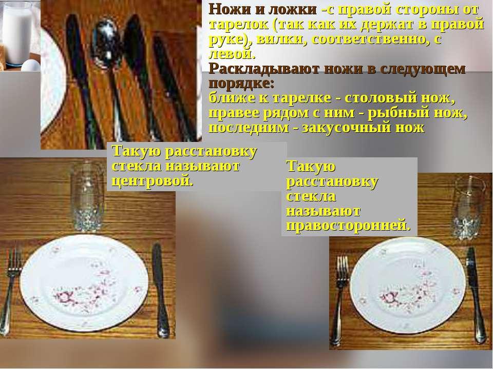 Ножи и ложки -с правой стороны от тарелок (так как их держат в правой руке), ...