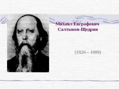 Михаил Евграфович Салтыков-Щедрин (1826 – 1889)