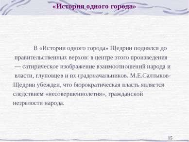 * «История одного города» В «Истории одного города» Щедрин поднялся до правит...
