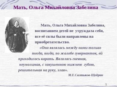 * Мать, Ольга Михайловна Забелина Мать, Ольга Михайловна Забелина, воспитание...