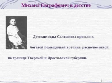 * Михаил Евграфович в детстве Детские годы Салтыкова прошли в богатой помещич...