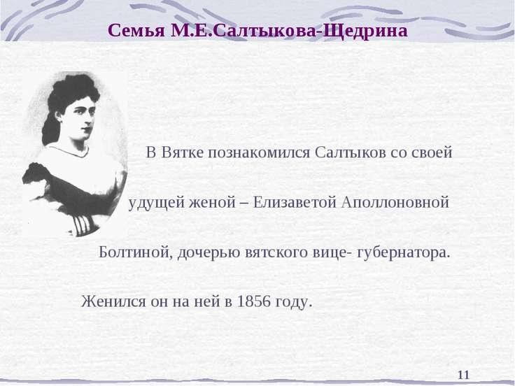 * Семья М.Е.Салтыкова-Щедрина В Вятке познакомился Салтыков со своей будущей ...