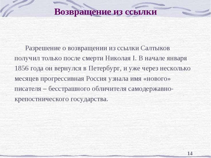 * Возвращение из ссылки Разрешение о возвращении из ссылки Салтыков получил т...