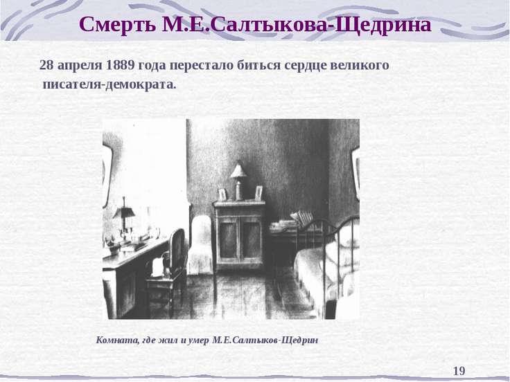 * Смерть М.Е.Салтыкова-Щедрина 28 апреля 1889 года перестало биться сердце ве...