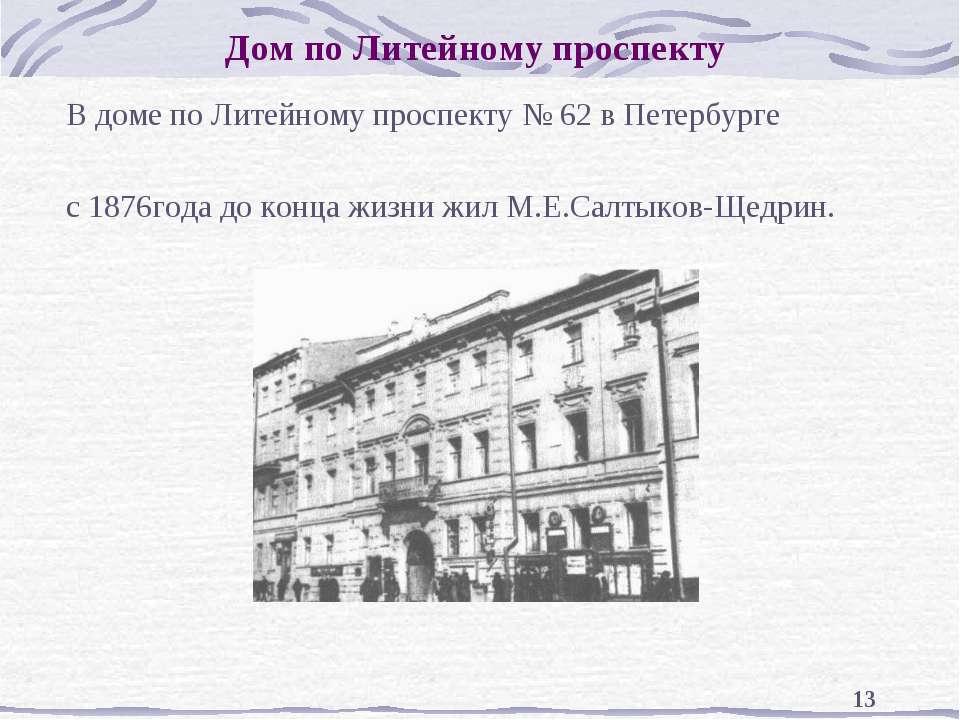 * Дом по Литейному проспекту В доме по Литейному проспекту № 62 в Петербурге ...