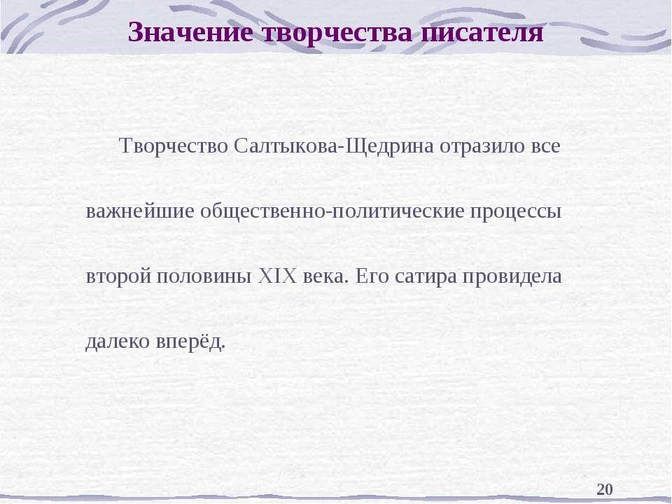 * Значение творчества писателя Творчество Салтыкова-Щедрина отразило все важн...