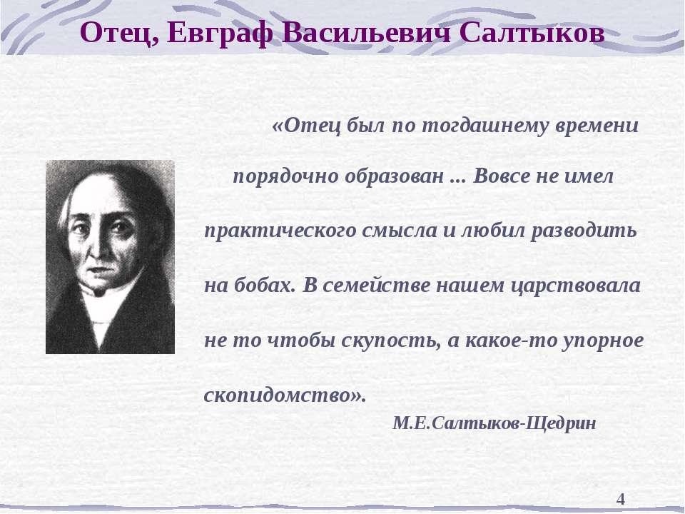 * Отец, Евграф Васильевич Салтыков «Отец был по тогдашнему времени порядочно ...