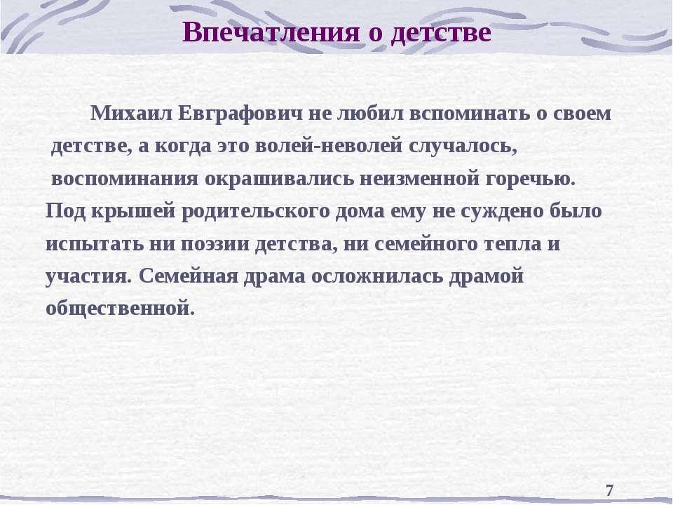 * Впечатления о детстве Михаил Евграфович не любил вспоминать о своем детстве...