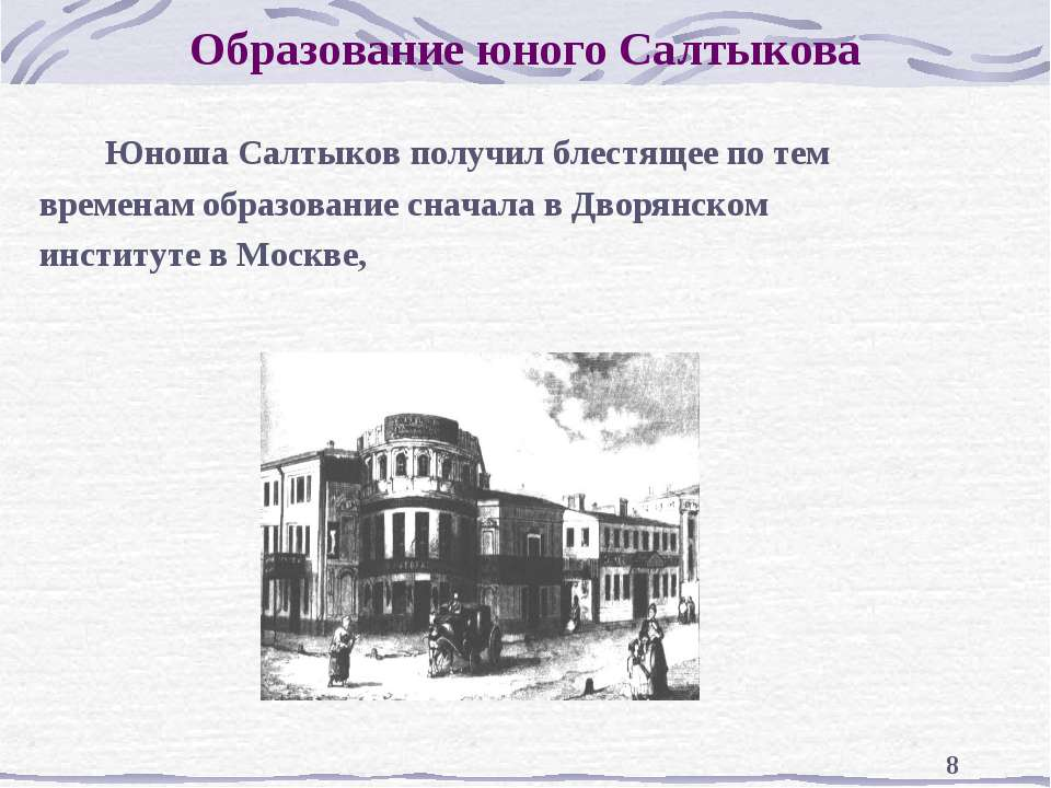* Образование юного Салтыкова Юноша Салтыков получил блестящее по тем времена...