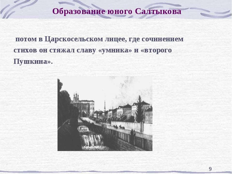 * Образование юного Салтыкова потом в Царскосельском лицее, где сочинением ст...