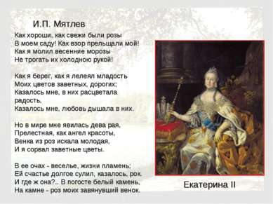 Екатерина II Как хороши, как свежи были розы В моем саду! Как взор прельщали ...