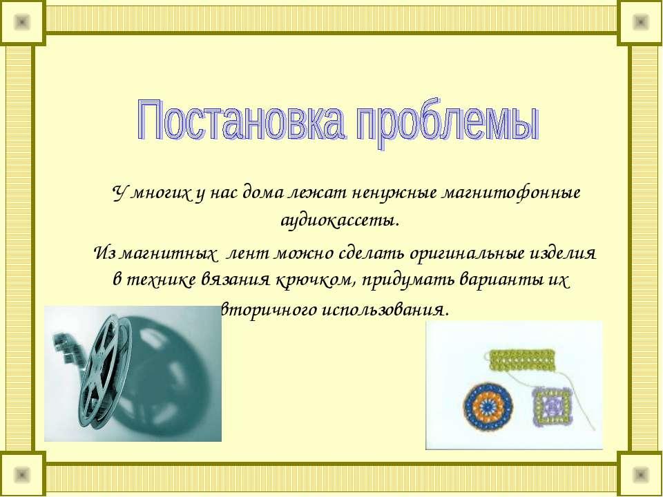 У многих у нас дома лежат ненужные магнитофонные аудиокассеты. Из магнитных л...