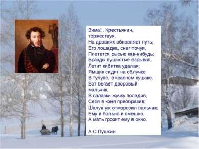 Зима!.. Крестьянин, торжествуя, На дровнях обновляет путь; Его лошадка, снег ...