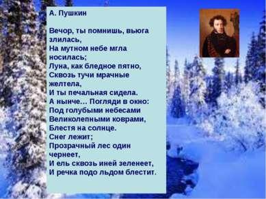 А. Пушкин Вечор, ты помнишь, вьюга злилась, На мутном небе мгла носилась; Лун...