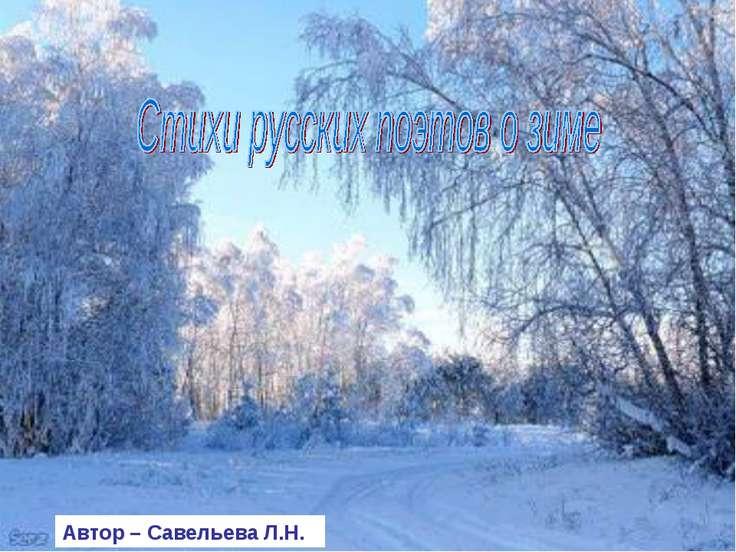 Автор – Савельева Л.Н.