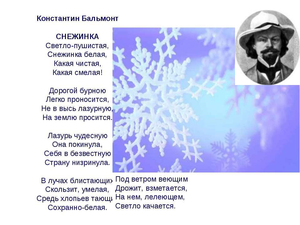 Константин Бальмонт СНЕЖИНКА Светло-пушистая, Снежинка белая, Какая чистая, К...
