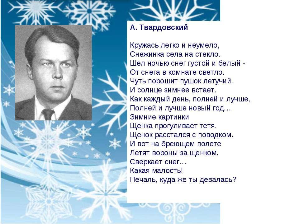 А. Твардовский Кружась легко и неумело, Снежинка села на стекло. Шел ночью сн...
