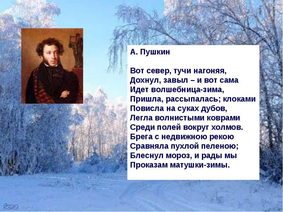А. Пушкин Вот север, тучи нагоняя, Дохнул, завыл – и вот сама Идет волшебница...