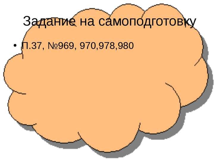 Задание на самоподготовку П.37, №969, 970,978,980