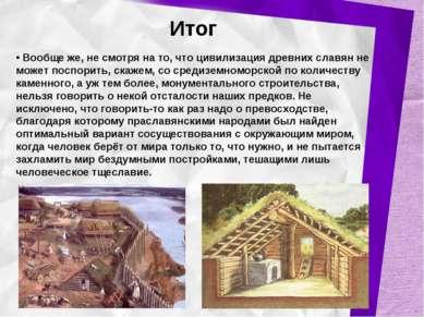 Вообще же, не смотря на то, что цивилизация древних славян не может поспорить...