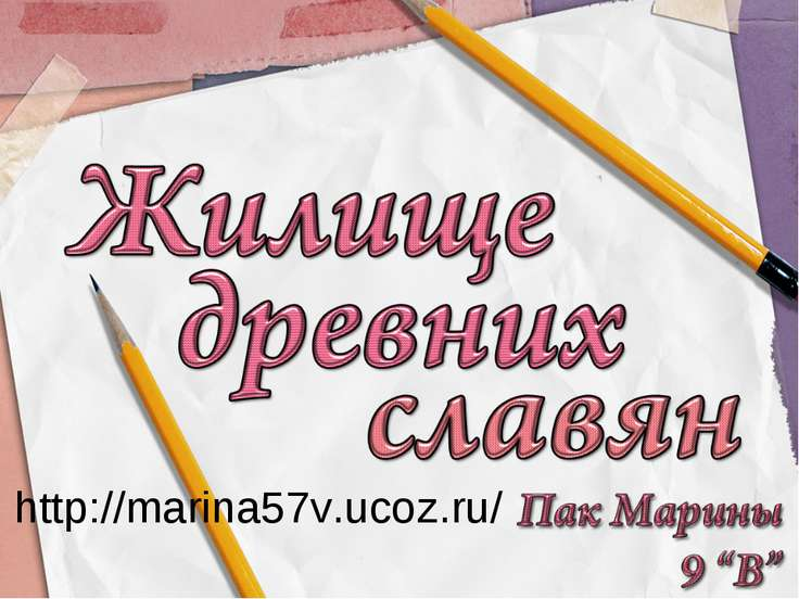 http://marina57v.ucoz.ru/
