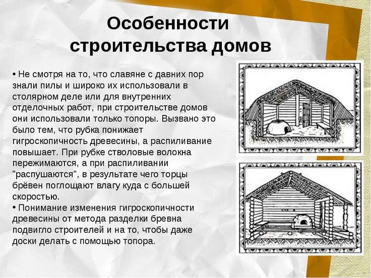 Не смотря на то, что славяне с давних пор знали пилы и широко их использовали...
