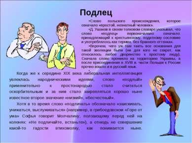 Подлец Слово польского происхождения, которое означало «простой, незнатный че...