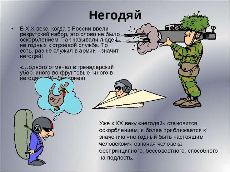 Негодяй В XIX веке, когда в России ввели рекрутский набор, это слово не было ...