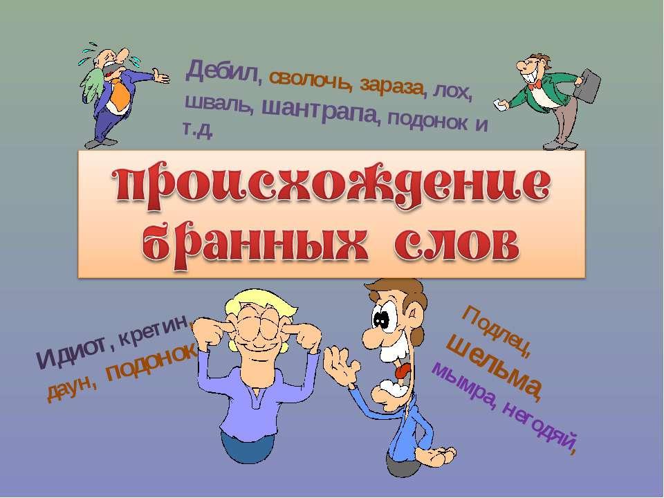 Дебил, сволочь, зараза, лох, шваль, шантрапа, подонок и т.д. Идиот, кретин, д...
