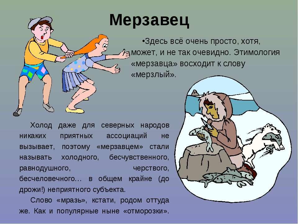 Мерзавец Здесь всё очень просто, хотя, может, и не так очевидно. Этимология «...