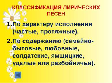 СХЕМА АНАЛИЗА ЛИРИЧЕСКОЙ ПЕСНИ ВИД (по характеру исполнения и по содержанию и...