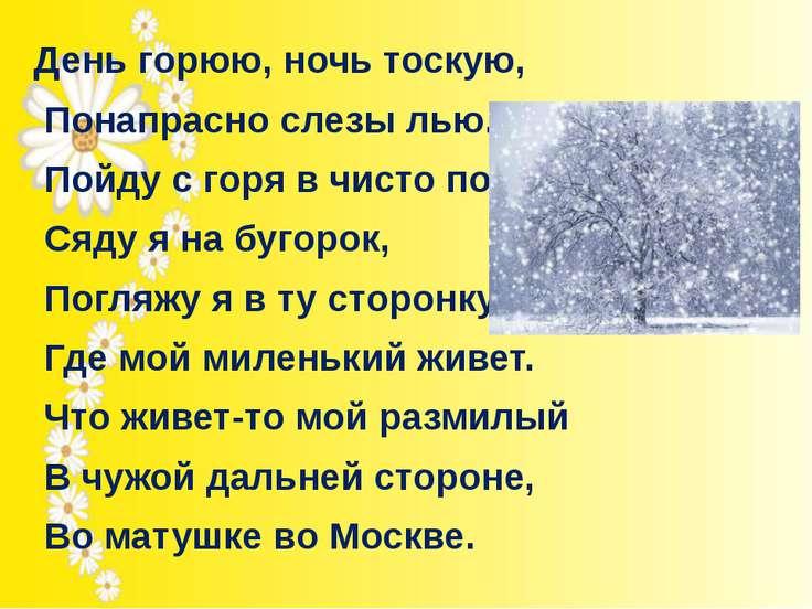 В песне много эпитетов: «снежки белые», «кусточек одинёшенек», в «чужой сторо...