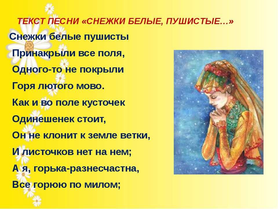 ПРИМЕРНЫЙ ТЕКСТ АНАЛИЗА Лирическая песня «Снежки белые» по характеру исполнен...