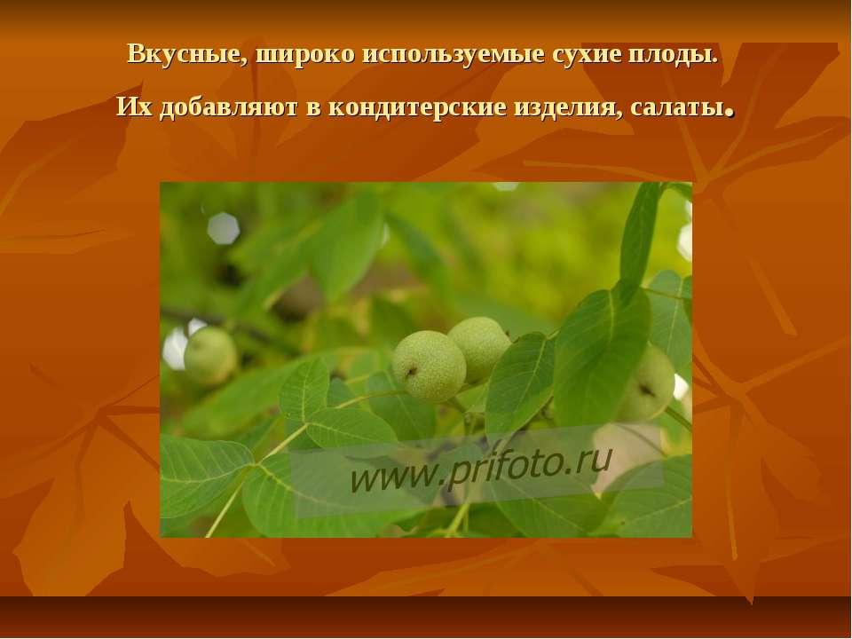 Вкусные, широко используемые сухие плоды. Их добавляют в кондитерские изделия...