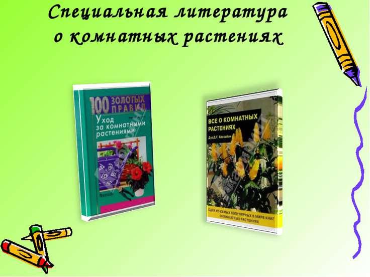 Специальная литература о комнатных растениях