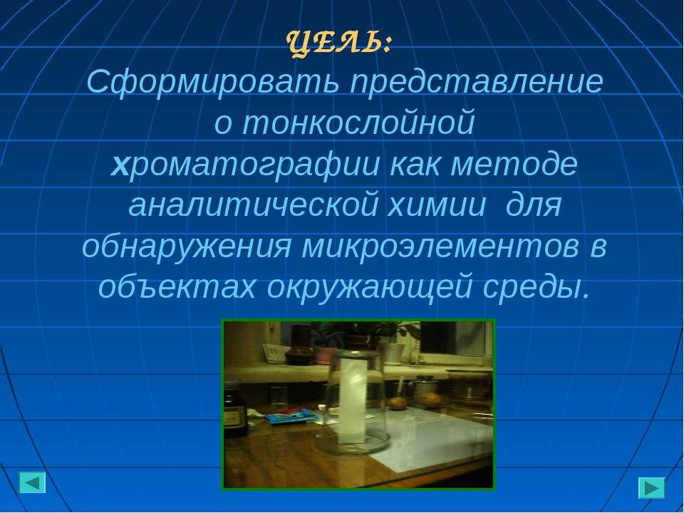 ЦЕЛЬ: Cформировать представление о тонкослойной хроматографии как методе анал...