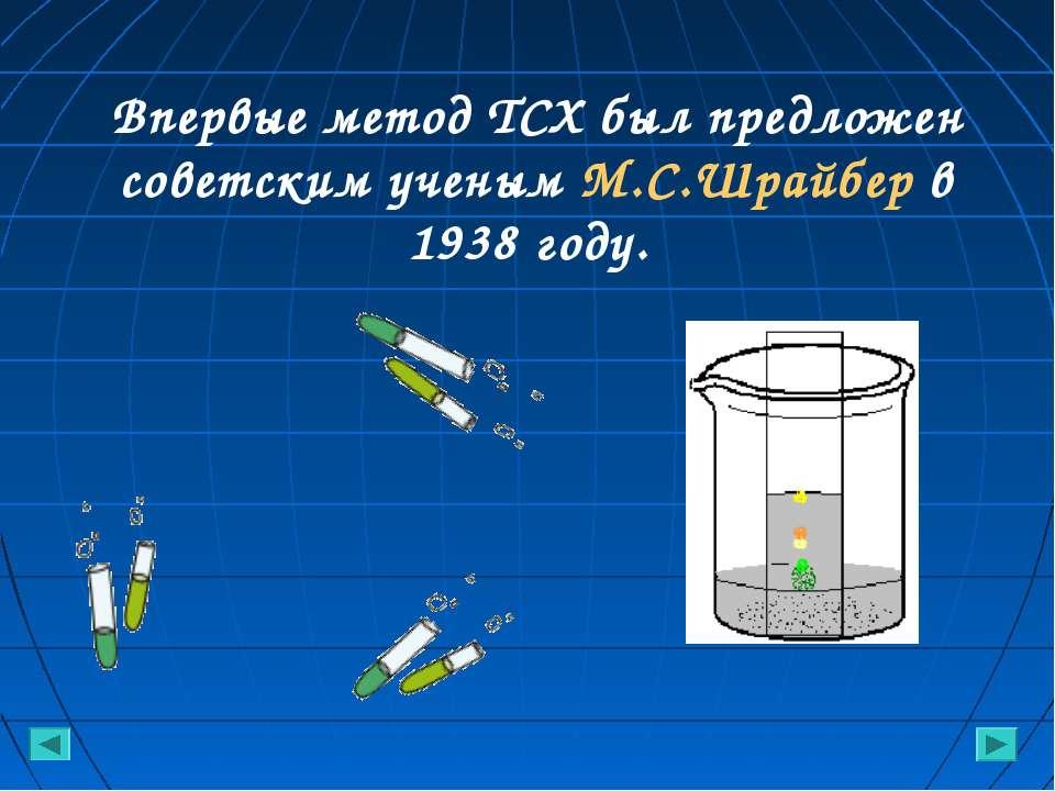 Впервые метод ТСХ был предложен советским ученым М.С.Шрайбер в 1938 году.