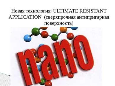 Новая технология: ULTIMATE RESISTANT APPLICATION (сверхпрочная антипригарная ...