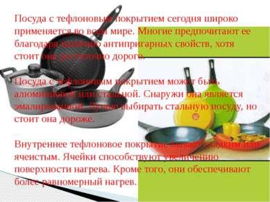 Посуда с тефлоновым покрытием сегодня широко применяется во всем мире. Многие...