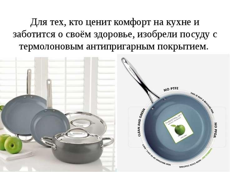 Для тех, кто ценит комфорт на кухне и заботится о своём здоровье, изобрели по...