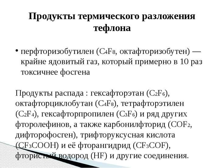 Продукты термического разложения тефлона перфторизобутилен (C4F8, октафторизо...