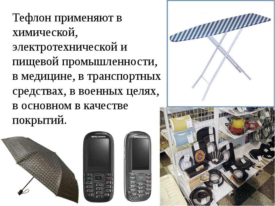 Тефлон применяют в химической, электротехнической и пищевой промышленности, в...