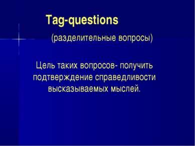 Tag-questions (разделительные вопросы) Цель таких вопросов- получить подтверж...