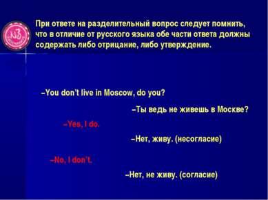 При ответе на разделительный вопрос следует помнить, что в отличие от русског...