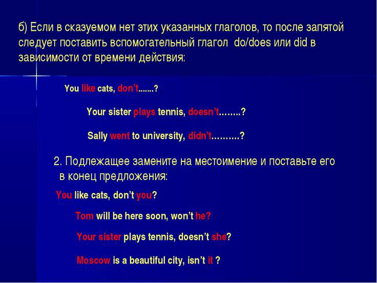 б) Если в сказуемом нет этих указанных глаголов, то после запятой следует пос...