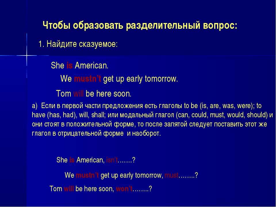 Чтобы образовать разделительный вопрос: 1. Найдите сказуемое: She is American...