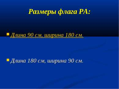 Размеры флага РА: Длина 90 см, ширина 180 см. Длина 180 см, ширина 90 см.
