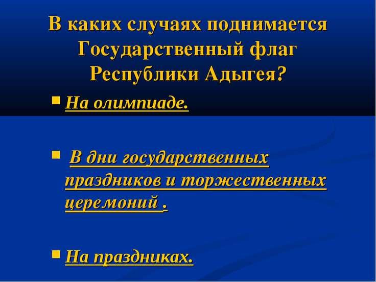 В каких случаях поднимается Государственный флаг Республики Адыгея? На олимпи...