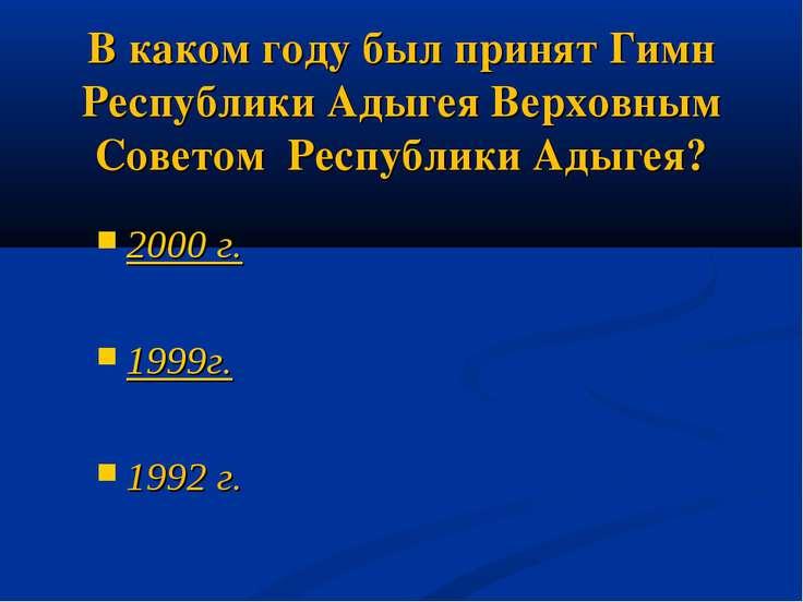 В каком году был принят Гимн Республики Адыгея Верховным Советом Республики А...